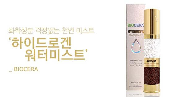 biocera-hydrogen-water-mist-main-page.jpg