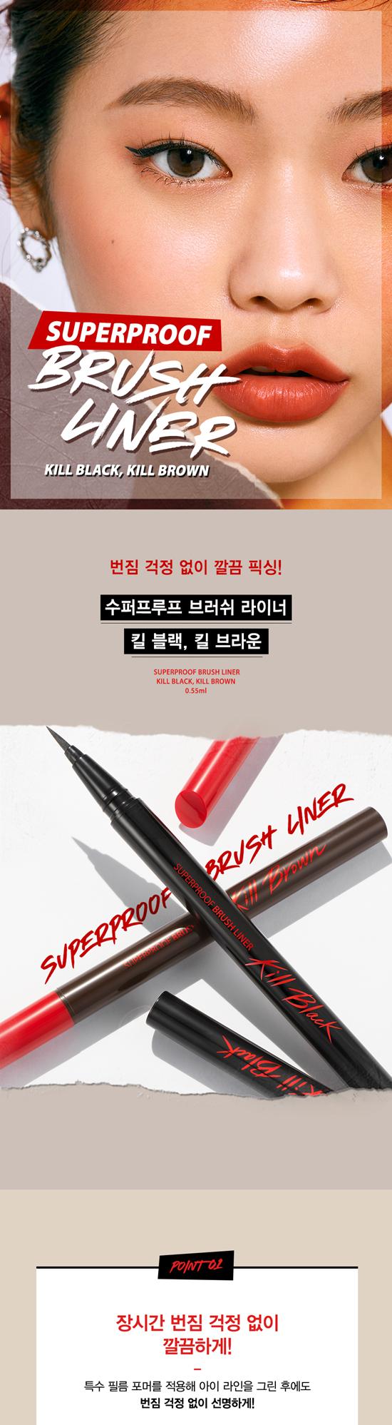 clio-superproof-brush-liner-info1.png