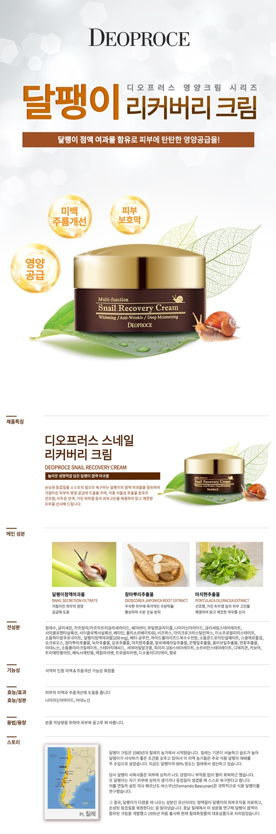 deoproce-snail-recovery-cream-info.jpg