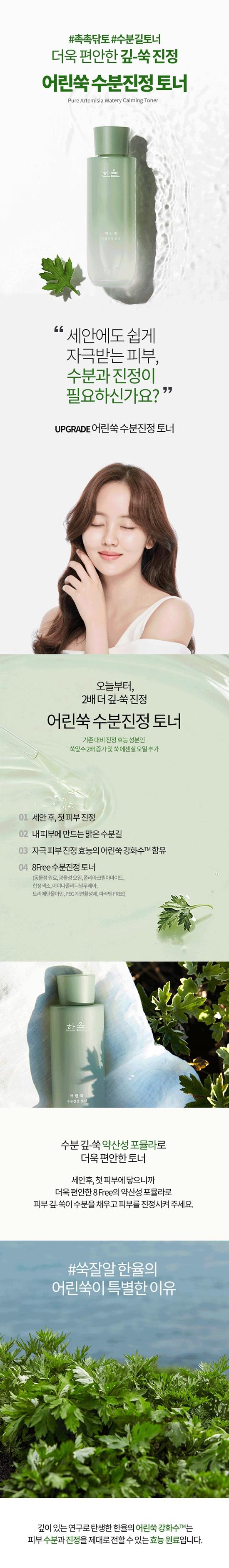 hanyul-pure-artemisia-calming-toner-2020-info.jpg