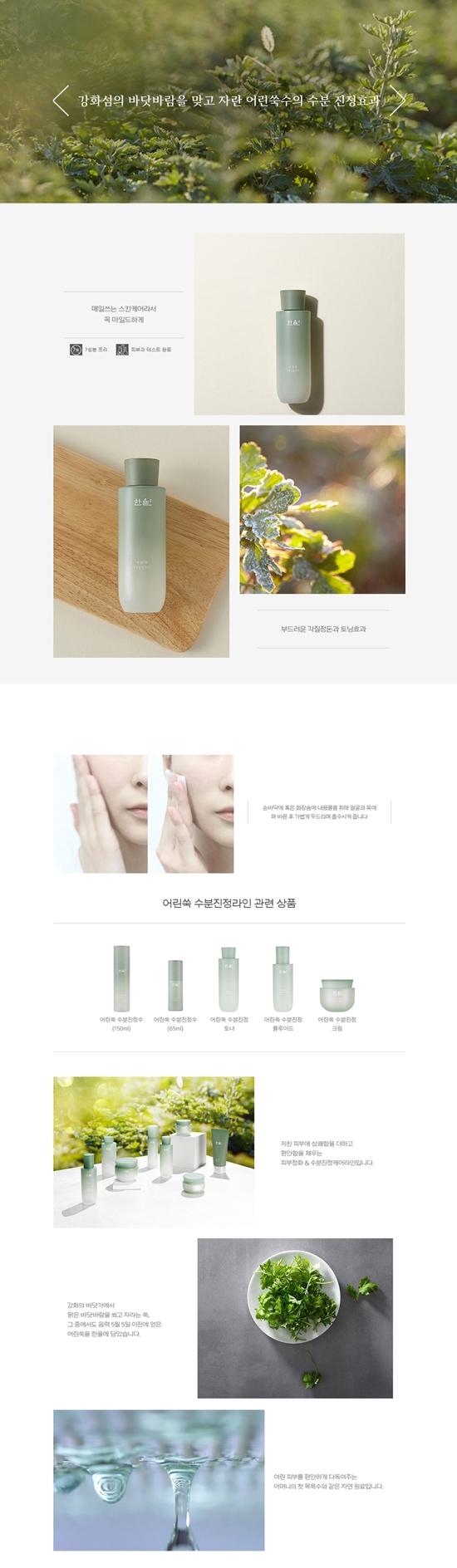 hanyul-pure-artemisia-watery-calming-toner-info.jpg