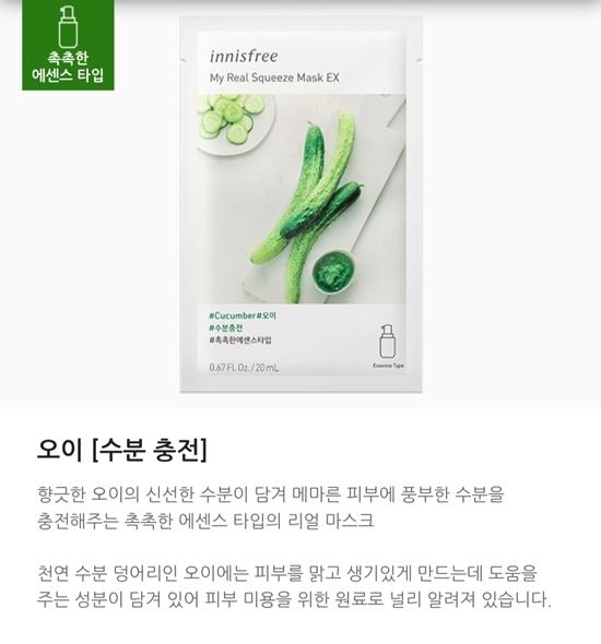 innisfree-mask-ex-cucumber-info.jpg