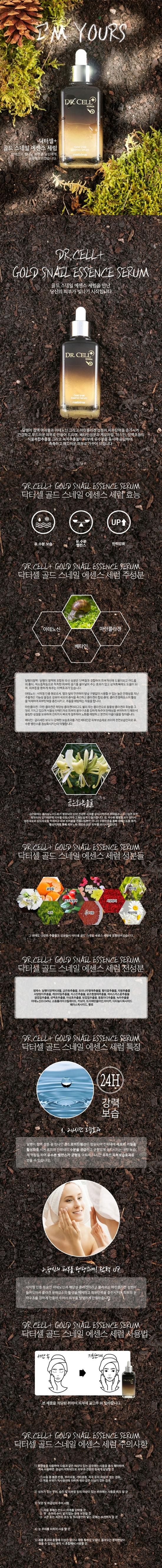 nabina-gold-snail-essence-info.jpg