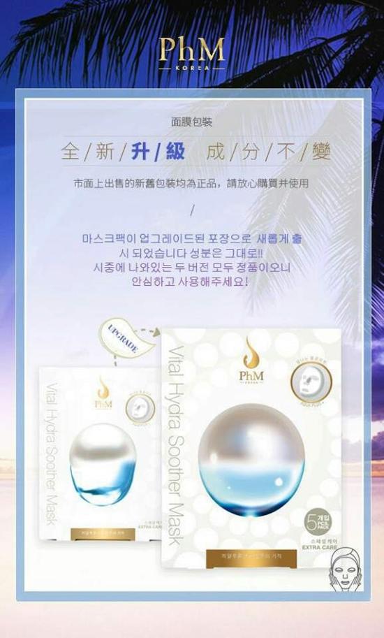 phm-mask-new-550.jpg
