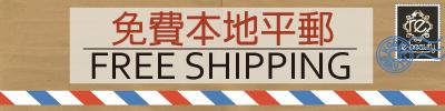 shipping-hongkongpost.jpg