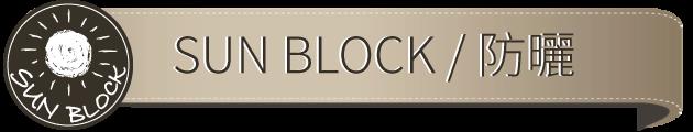 sun-block-banner.png