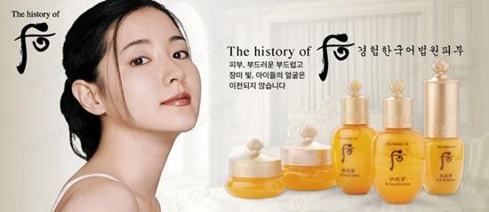 the history of whoo in yang balancer 拱辰享阴阳平衡水20ml