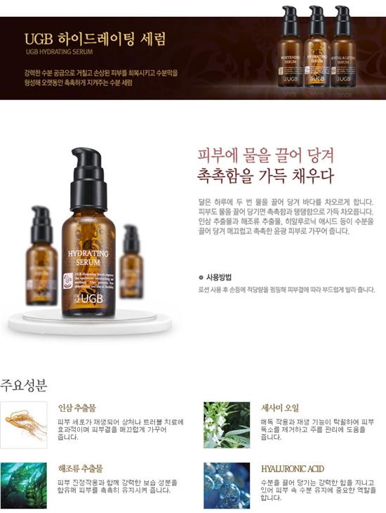 ugb-hydrating-serum-info.jpg